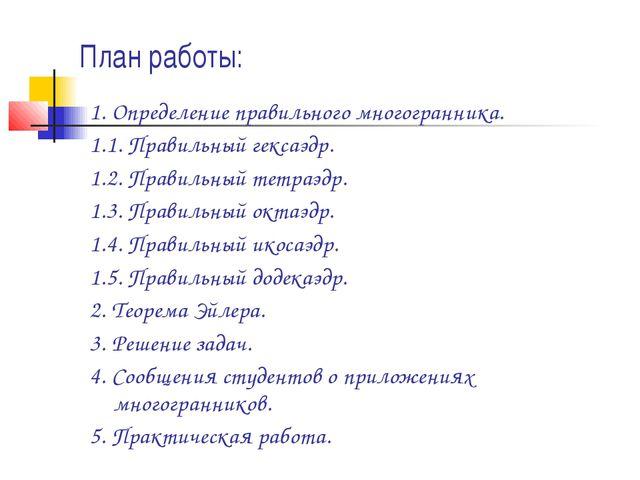 План работы: 1. Определение правильного многогранника. 1.1. Правильный гексаэ...