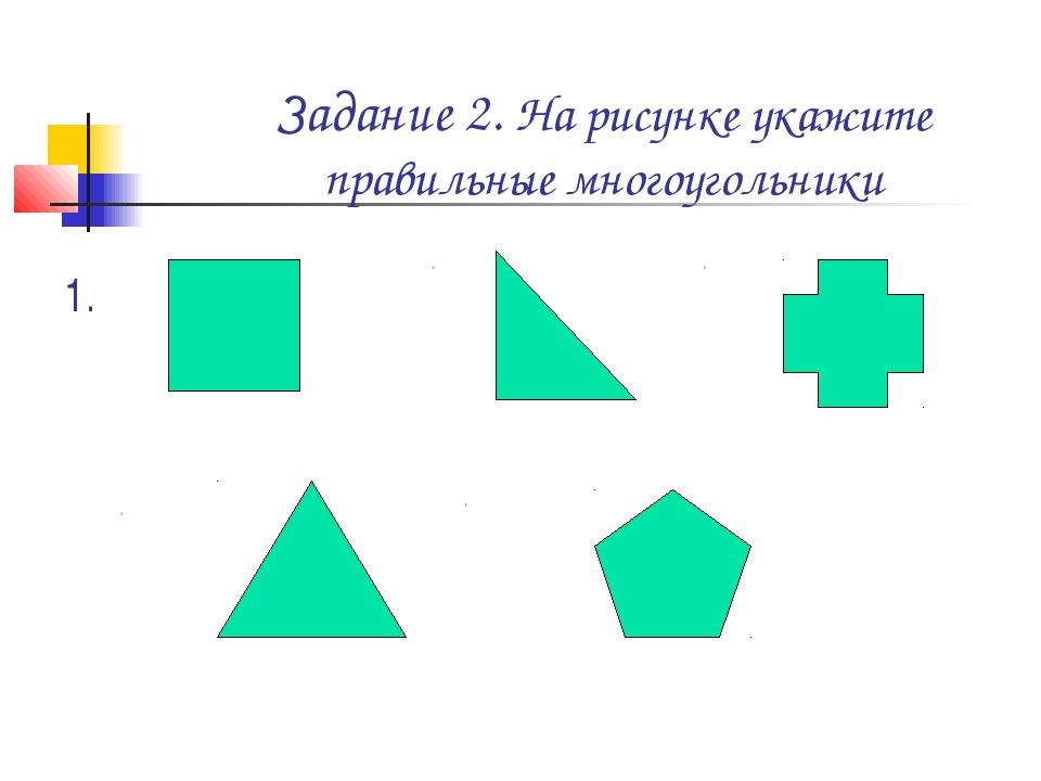 Задание 2. На рисунке укажите правильные многоугольники 1. 4. 3. 2. 5.