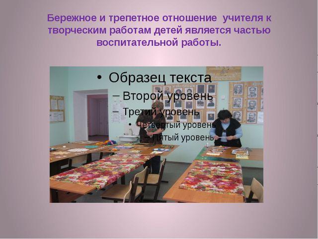 Бережное и трепетное отношение учителя к творческим работам детей является ча...