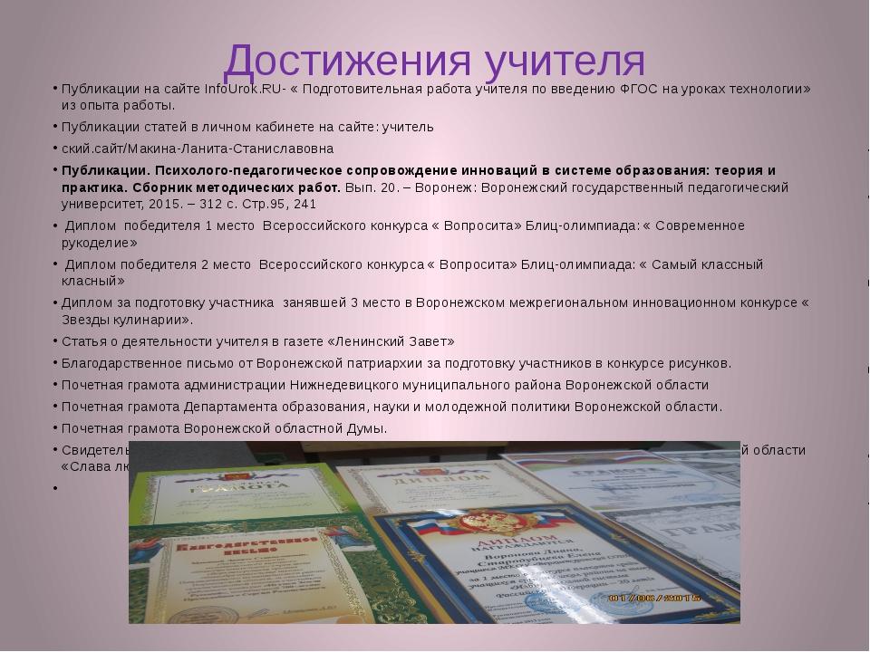 Достижения учителя Публикации на сайте InfoUrok.RU- « Подготовительная работа...