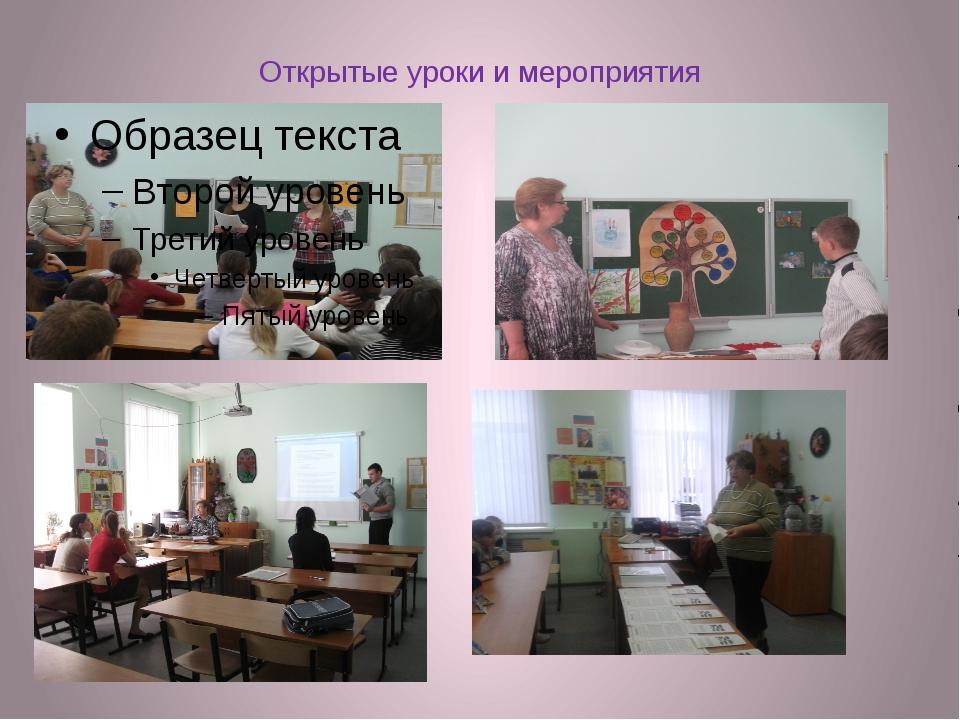 Открытые уроки и мероприятия
