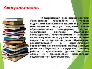 Актуальность Модернизация российской системы образовании, требования к уровню