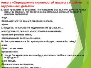 Анкета «Определение склонностей педагога к работе с одаренными детьми» 8. Есл