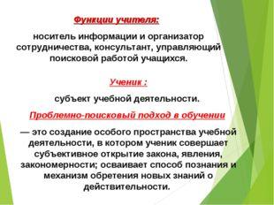 Функции учителя: носитель информации и организатор сотрудничества, консультан