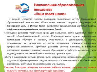 Национальная образовательная инициатива «Наша новая школа» В разделе «Развити