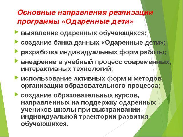 Основные направления реализации программы «Одаренные дети» выявление одаренны...