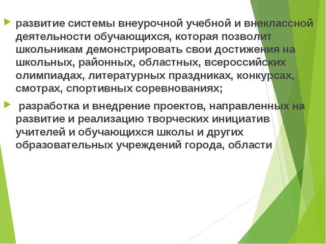 развитие системы внеурочной учебной и внеклассной деятельности обучающихся, к...