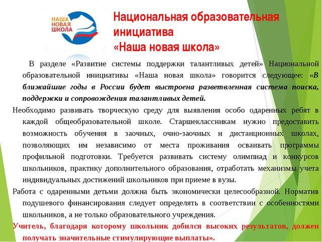Национальная образовательная инициатива «Наша новая школа» В разделе «Развити...