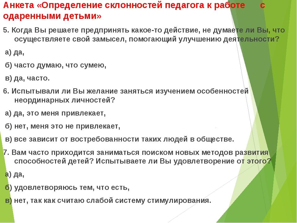 Анкета «Определение склонностей педагога к работе с одаренными детьми» 5. Ког...
