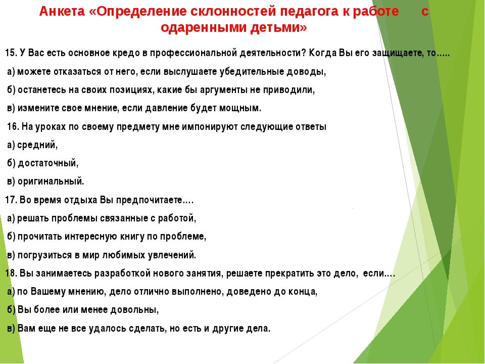 Анкета «Определение склонностей педагога к работе с одаренными детьми» 15. У...