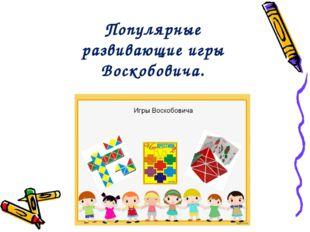 Популярные развивающие игры Воскобовича.