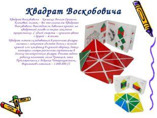 Квадрат Воскобовича Квадрат Воскобовича - Косынка, Вечное Оригами, Кленовый