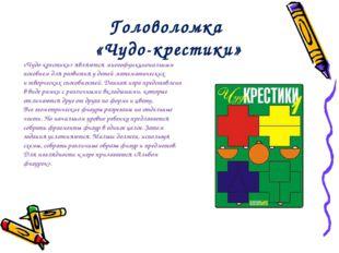 Головоломка «Чудо-крестики» «Чудо-крестики» являются многофункциональным посо