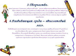 """3.Творчество. Третий принцип """"Сказочных лабиринтов игры"""" - раннее творческое"""