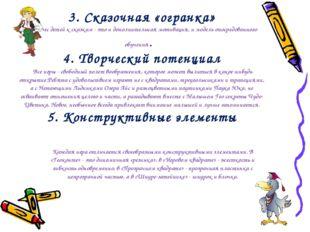3. Сказочная «огранка» Интерес детей к сказкам - это и дополнительная мотивац