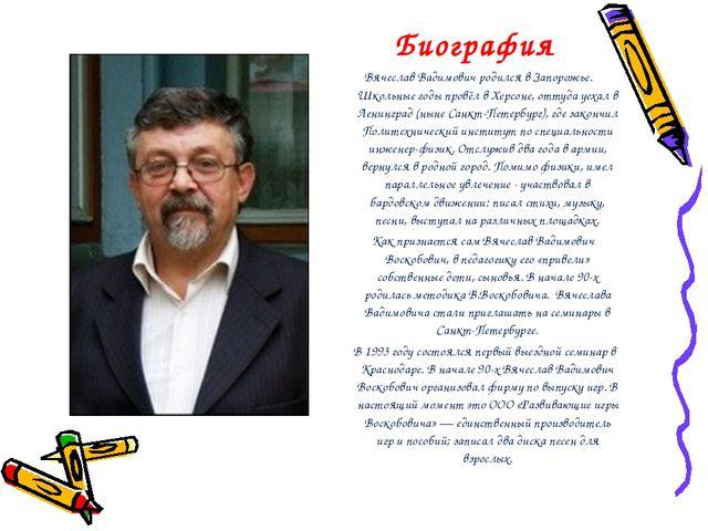 Биография Вячеслав Вадимович родился в Запорожье. Школьные годы провёл в Херс...