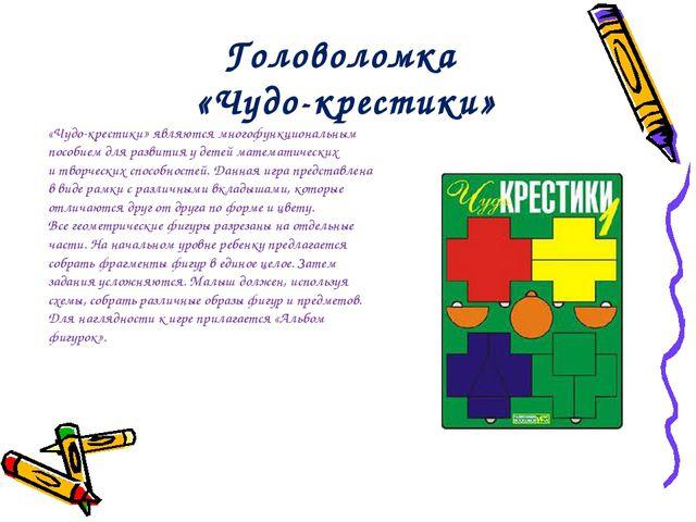 Головоломка «Чудо-крестики» «Чудо-крестики» являются многофункциональным посо...