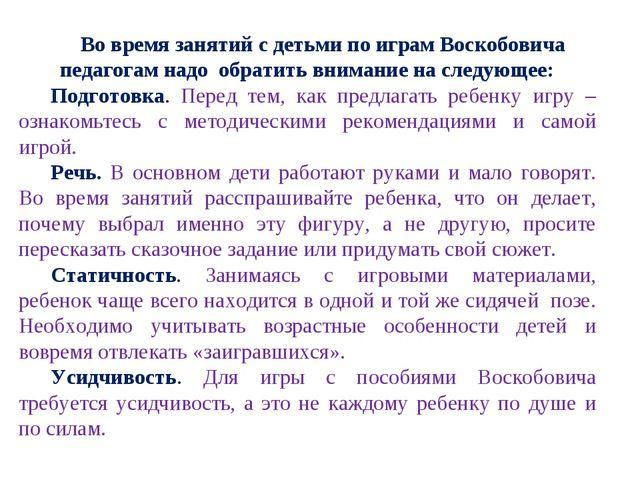 Во время занятий с детьми по играм Воскобовича педагогам надо обратить вниман...