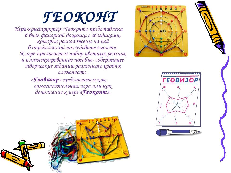 ГЕОКОНТ Игра-конструктор «Геоконт» представлена ввиде фанерной дощечки сгво...