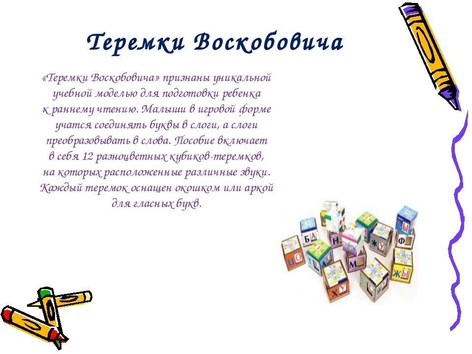 Теремки Воскобовича «Теремки Воскобовича» признаны уникальной учебной моделью...