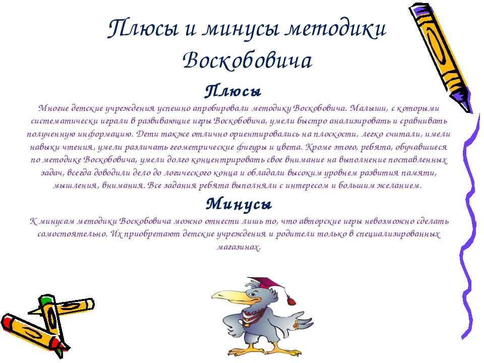 Многие детские учреждения успешно апробировали методику Воскобовича. Малыши,...