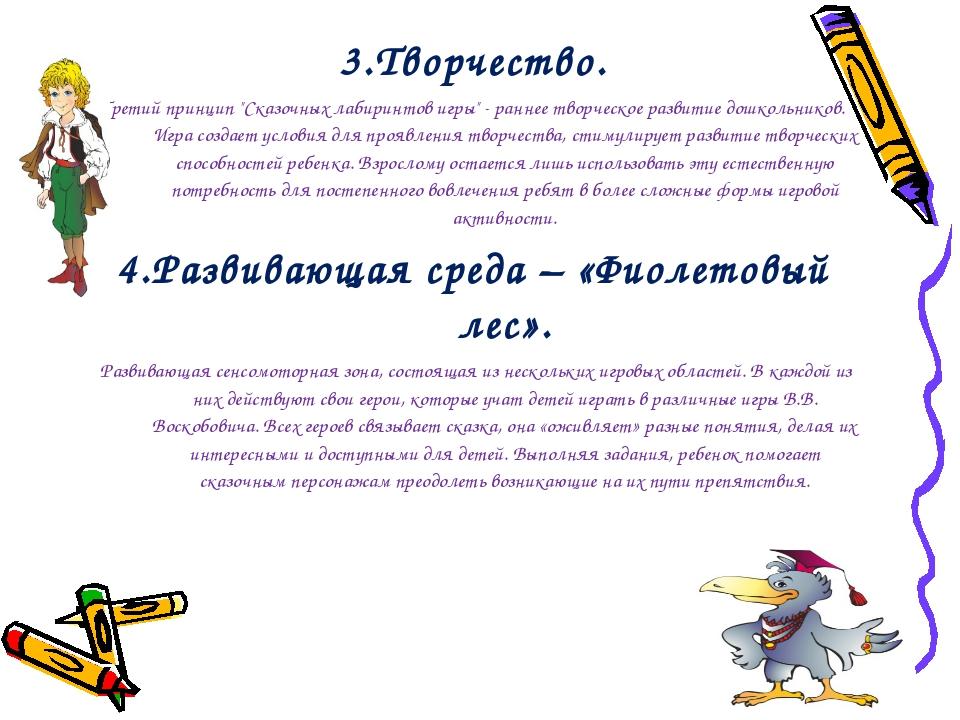 """3.Творчество. Третий принцип """"Сказочных лабиринтов игры"""" - раннее творческое..."""