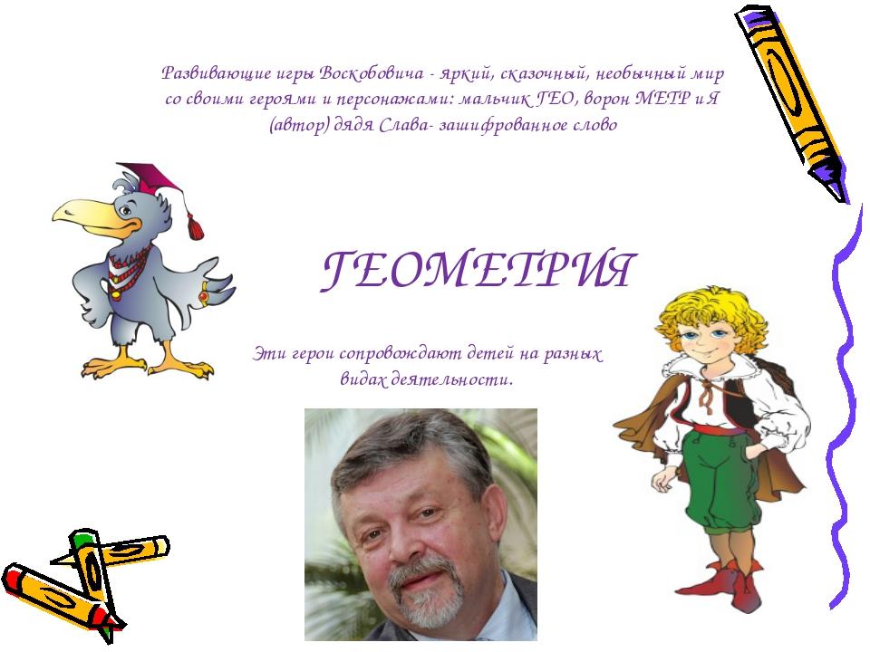 Развивающие игры Воскобовича - яркий, сказочный, необычный мир со своими геро...