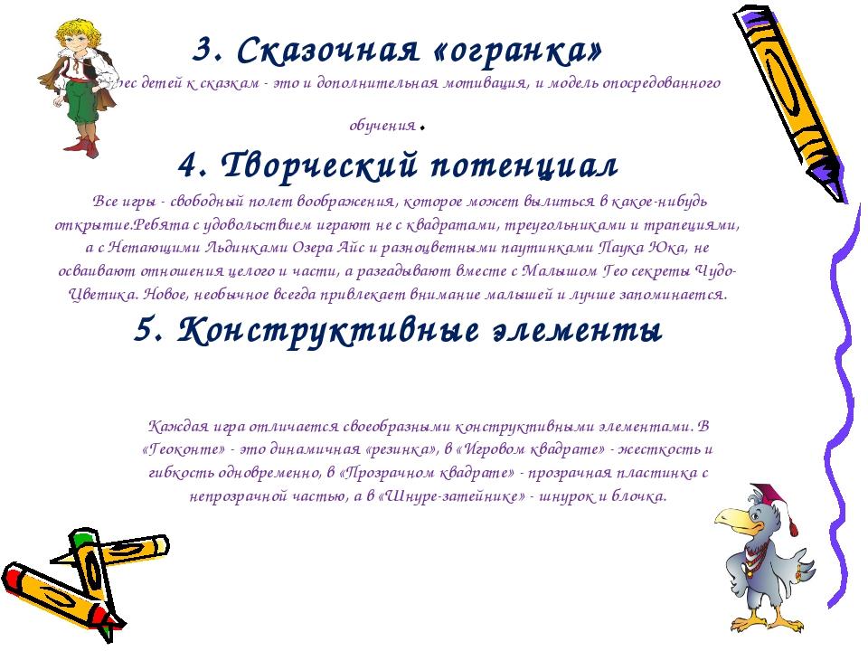 3. Сказочная «огранка» Интерес детей к сказкам - это и дополнительная мотивац...