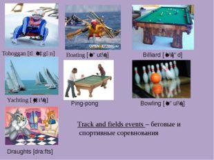 Track and fields events – беговые и спортивные соревнования Toboggan [tәˈbɒgә