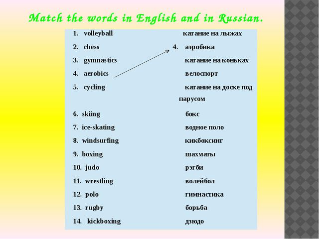 Match the words in English and in Russian. 1.volleyball катаниена лыжах 2.che...