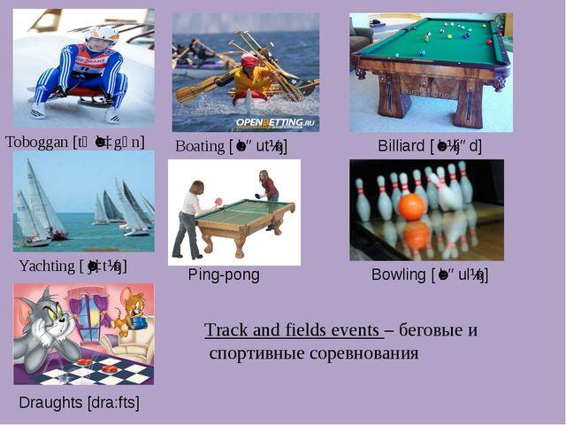 Track and fields events – беговые и спортивные соревнования Toboggan [tәˈbɒgә...