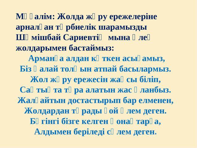 Мұғалім: Жолда жүру ережелеріне арналған тәрбиелік шарамызды Шөмішбай Сариевт...