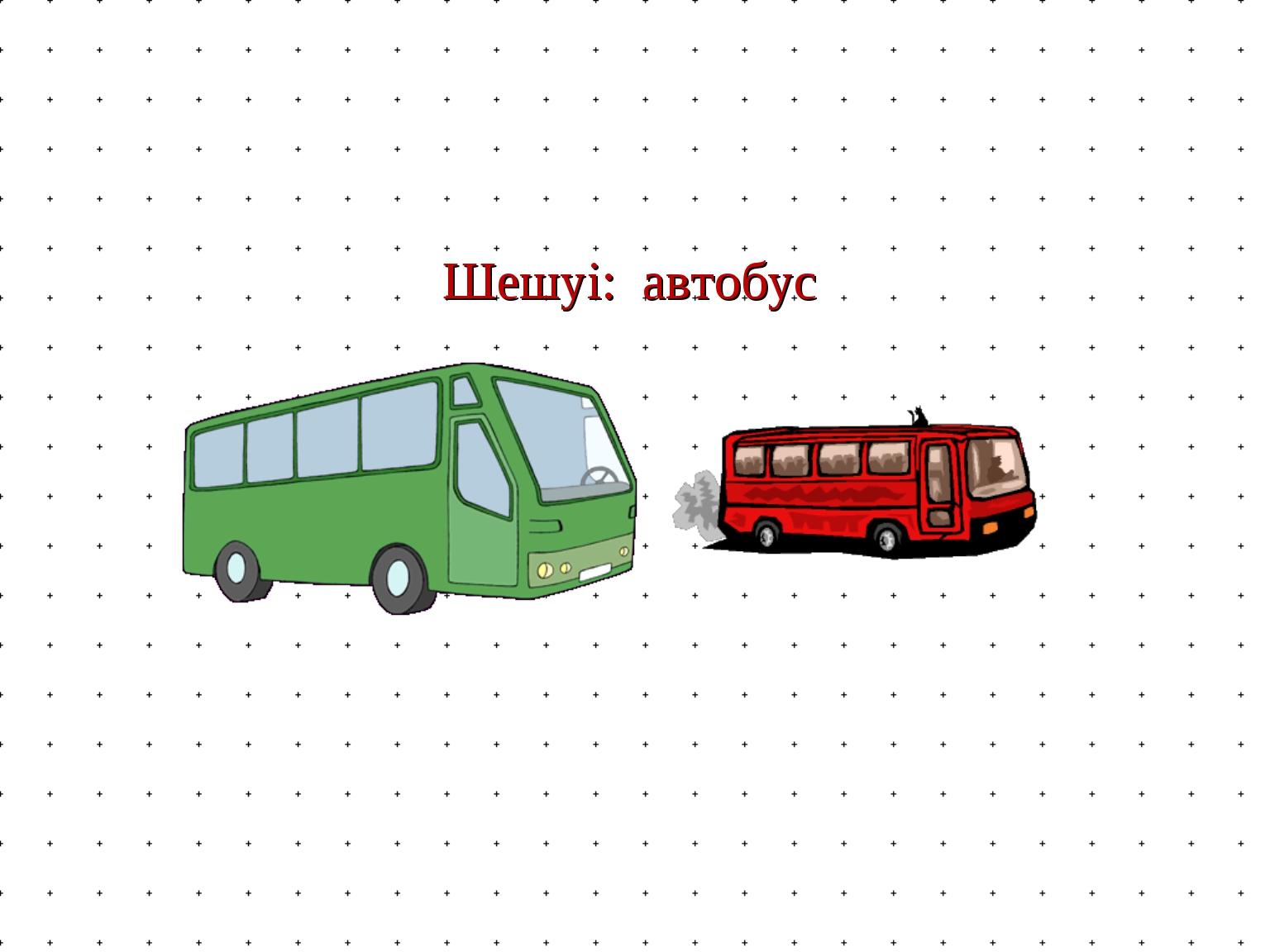 Шешуі: автобус