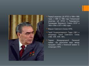 Первый секретарь ЦК КПСС в 1964—1966 годах, с 1966 по 1982 годы Генеральный
