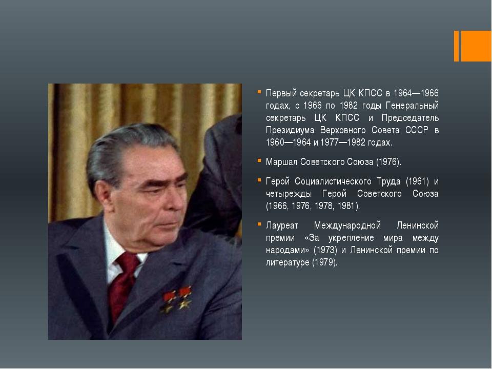 Первый секретарь ЦК КПСС в 1964—1966 годах, с 1966 по 1982 годы Генеральный...
