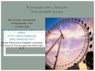 №2 Колесо обозрения Лондонский глаз London Eye Электронная версия журнала на