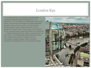 London Eye . На сегодняшний день, Око Лондона признано самым популярным аттра