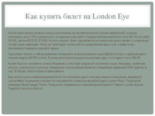 Как купить билет на London Eye Купить билет можно на месте (кассы расположены