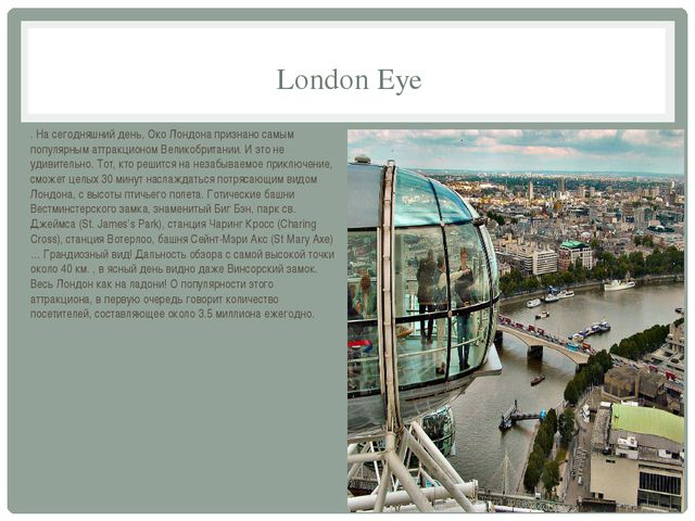 London Eye . На сегодняшний день, Око Лондона признано самым популярным аттра...