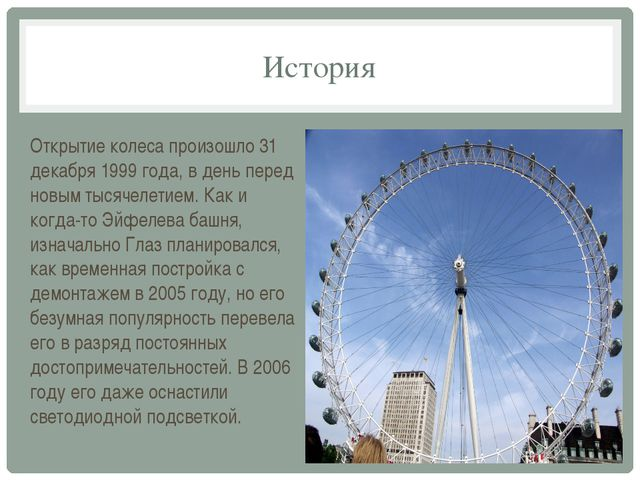 История Открытие колеса произошло 31 декабря 1999 года, в день перед новым ты...