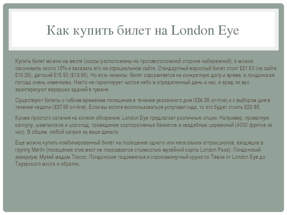 Как купить билет на London Eye Купить билет можно на месте (кассы расположены...