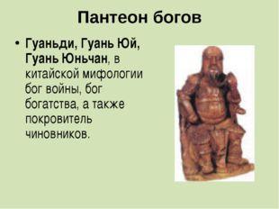 Пантеон богов Гуаньди, Гуань Юй, Гуань Юньчан, в китайской мифологии бог войн