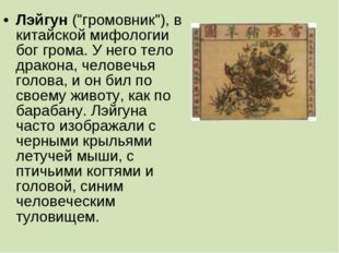 """Лэйгун (""""громовник""""), в китайской мифологии бог грома. У него тело дракона, ч"""