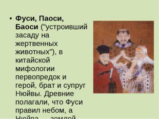 """Фуси, Паоси, Баоси (""""устроивший засаду на жертвенных животных""""), в китайской"""