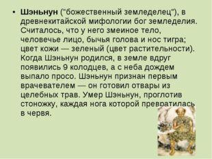 """Шэньнун (""""божественный земледелец""""), в древнекитайской мифологии бог земледел"""
