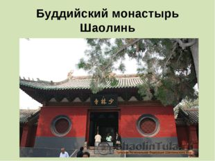 Буддийскиймонастырь Шаолинь