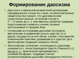 Формирование даосизма Даосизмв стабильной религиозной организации сформирова
