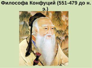 Философа Конфуций (551-479 до н. э.)