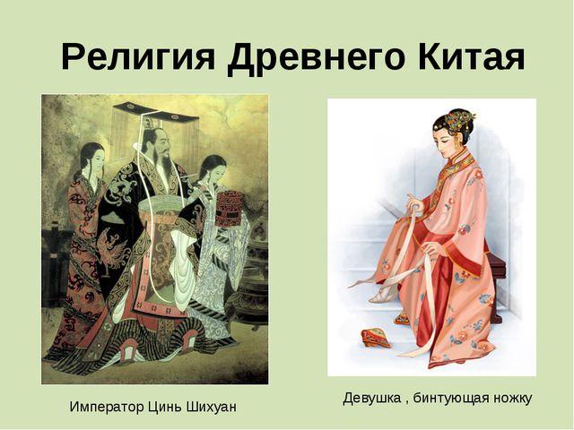 Религия Древнего Китая Император Цинь Шихуан Девушка , бинтующая ножку