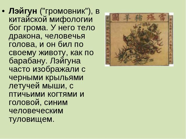"""Лэйгун (""""громовник""""), в китайской мифологии бог грома. У него тело дракона, ч..."""